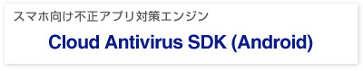 Cloud Antivirus SDK